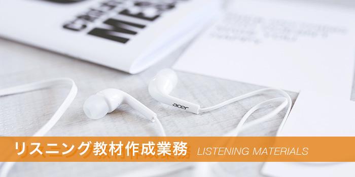 LISTENING_MATERIALS_top