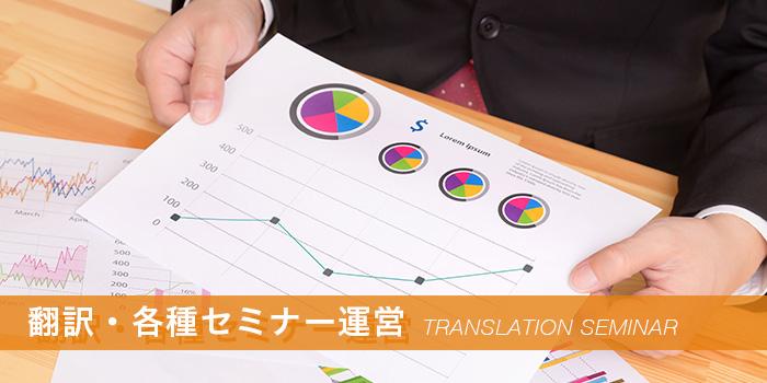 翻訳/各種セミナー運営